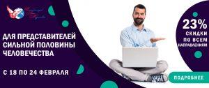 http://anna-muratova-school.ru/news/dlya-predstaviteley-silnoy-polovinyi-chelovechestva-skidka-na-obuchenie-23/
