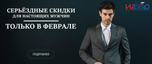 http://in-texno.ru/news/sereznye-skidki-dlya-nastoyashchikh-muzhchin